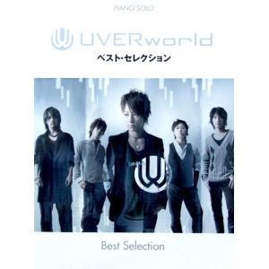 ピアノソロ UVERworld ベストセレクション ヤマハミュージックメディア