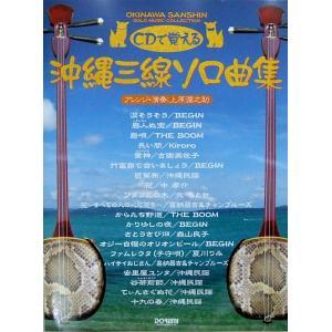 CDで覚える 沖縄三線 ソロ曲集 ドレミ楽譜出版