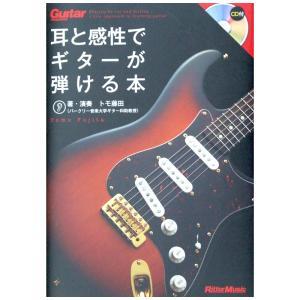 耳と感性でギターが弾ける本 CD付き トモ藤田 著 リットーミュージック