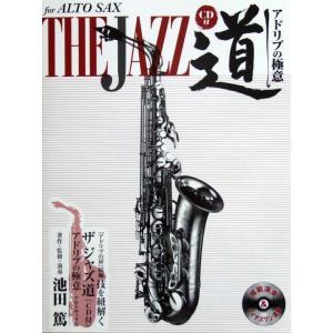 CD付 アルトサックス ザ ジャズ道 アドリブの極意 池田 ...