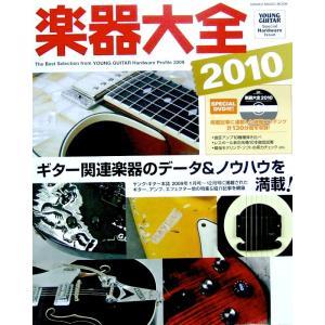 DVD付 楽器大全 2010 シンコーミュージック