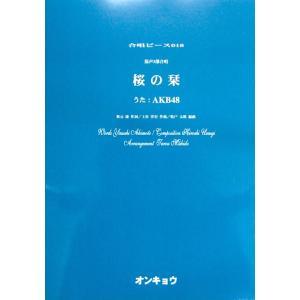 合唱ピース18 混声3部 桜の栞 AKB48 オンキョウパブリッシュ