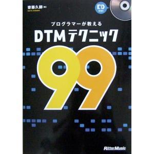 リットーミュージックプログラマーが教えるDTMテクニック99 CD付き 齋藤久師 著【教則本】