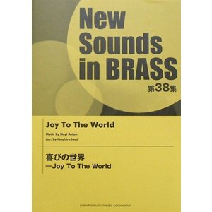 New Sounds in Brass NSB 第38集 喜びの世界 -Joy To The Wor...