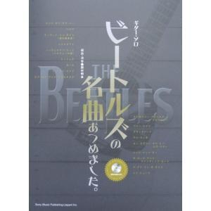 ギターソロ ビートルズの名曲あつめました。 模範演奏CD付 岡村明良 編 シンコーミュージック