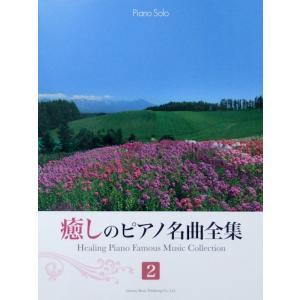ピアノソロ 癒しのピアノ名曲全集 2 ドレミ楽譜出版社