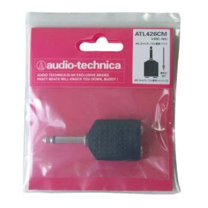 AUDIO-TECHNICA ATL426CM 変換プラグ