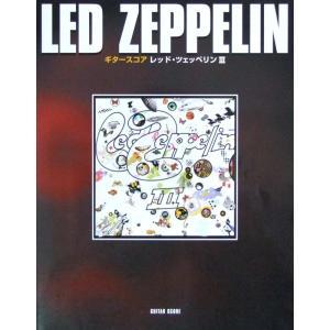 ヤマハミュージックメディアLED ZEPPELIN 3 ギタースコア【楽譜】■収録曲1. Immig...