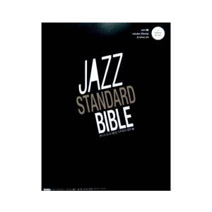 ジャズ スタンダード バイブル CD付き 〜セッションに役立つ不朽の227曲 納 浩一 著 リットーミュージック