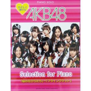 ピアノソロ やさしく弾ける AKB48 Selection for Piano 「桜の花びらたち」〜...