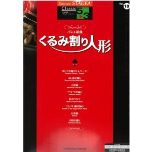 STAGEA クラシック 5 3級 Vol.10 バレエ組曲「くるみ割り人形」 ヤマハミュージックメディア