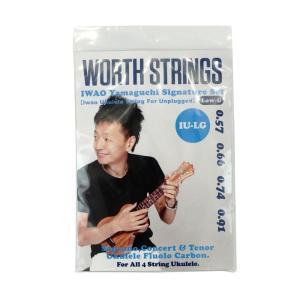 Worth Strings IU-LG IWAO × Worth Strings Low-G ウクレレ弦|chuya-online
