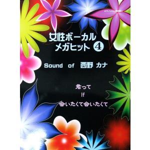 ピアノソロ 女性ボーカル メガヒット 4 Sound of 西野カナ ミュージックランド