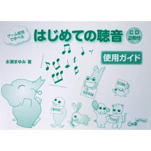 ゲーム感覚で学べる はじめての聴音 使用ガイド CD2枚付 永瀬まゆみ 著 ヤマハミュージックメディ...