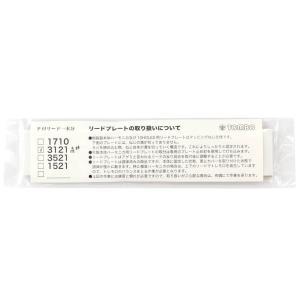 TOMBO NO.3121 A#調 交換用リードプレート chuya-online
