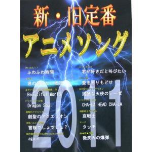 ピアノソロ 新・旧 定番アニメソング 2011 ミュージックランド