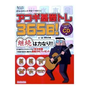 アコースティック・ギター・マガジン アコギ基礎トレ365日! CD付き 野村大輔 著 リットーミュー...