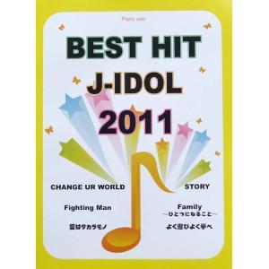 ピアノソロ BEST HIT J-IDOL 2011 ミュージックランド