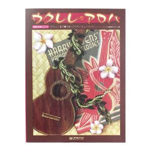 ウクレレ アロハ ウクレレ1本で奏でるハワイアンミュージック 改訂版 模範演奏CD付 ドリームミュー...