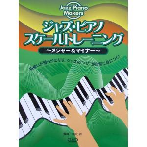 ジャズ・ピアノ スケールトレーニング 〜メジャー&マイナー〜 貴峰啓之 著 中央アート出版社