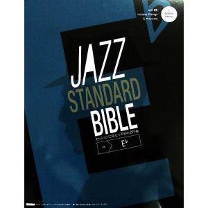 ジャズ スタンダード バイブル in E♭ CD付き 〜セッションに役立つ不朽の227曲 納 浩一 著 リットーミュージック