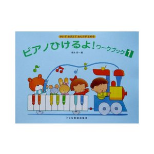 ピアノひけるよ! ワーク・ブック 1 かいておぼえておんぷがよめる ドレミ楽譜出版社