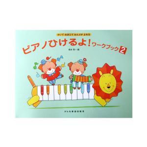 ピアノひけるよ! ワーク・ブック 2 かいてお...の関連商品6