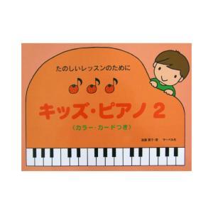 たのしいレッスンのために キッズ・ピアノ 2 遠藤蓉子 著 サーベル社|chuya-online.com