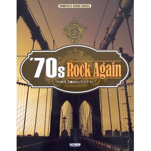 70年代 不滅のロックアゲイン ドレミ楽譜出版社
