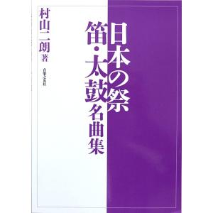 日本の祭 笛・太鼓名曲集 村山二朗 著 音楽之友社|chuya-online.com