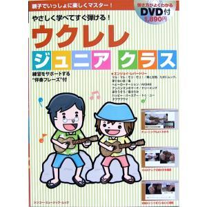 ウクレレ ジュニアクラス DVD付 シンコーミュージック