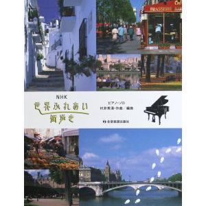 ピアノソロ NHK 世界ふれあい街歩き 全音楽譜出版社