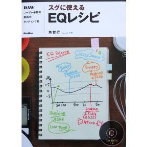 リットーミュージックスグに使えるEQレシピ DAWユーザー必携の楽器別セッティング集 角智行 著