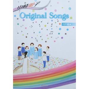 山崎朋子 Original Songs 同声編 教育芸術社