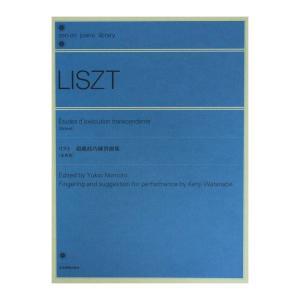 全音ピアノライブラリー リスト 超絶技巧練習曲集 原典版 全音楽譜出版社