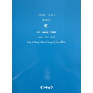 混声3部合唱 OCP.034 虹 唄:Aqua Timez オンキョウパブリッシュ