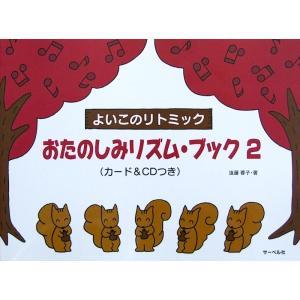 おたのしみリズム・ブック 2 カード&CDつき 遠藤蓉子 著 サーベル社