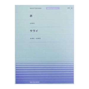 全音ピアノピース PPP-036 昴 サライ 全音楽譜出版社