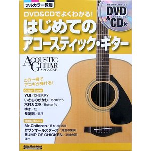 DVD&CDでよくわかる! はじめてのアコースティック・ギタ...