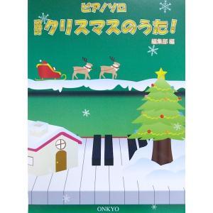 ピアノソロ 改訂 クリスマスのうた! オンキョウパブリッシュ