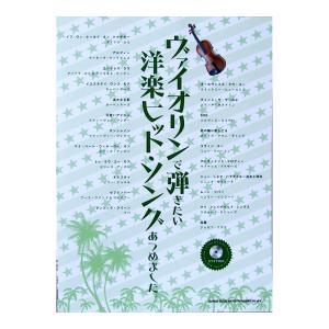 ヴァイオリンで弾きたい 洋楽ヒットソングあつめました。カラオケCD付 シンコーミュージック