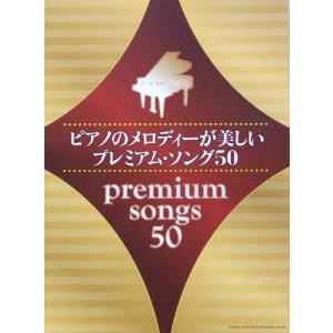 ピアノソロ ピアノのメロディーが美しい プレミアム・ソング50 シンコーミュージック