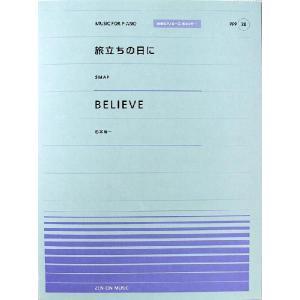 全音ピアノピース PPP-038 旅立ちの日に BELIEV...