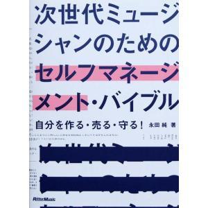 リットーミュージック次世代ミュージシャンのための セルフマネージメントバイブル 永田純 著