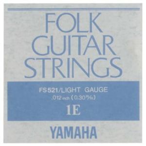 アコースティックギター フォークギター弦 バラ弦 1弦 YAMAHA FS521