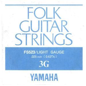 YAMAHA FS523 アコースティックギター用 バラ弦 3弦×1本ヤマハ ライトゲージのフォーク...