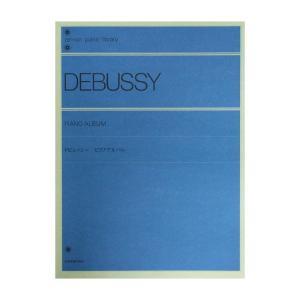 全音ピアノライブラリー ドビュッシー ピアノアルバム 全音楽譜出版社