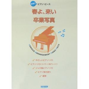 ドレミ楽譜出版社欲張りピアノピース 春よ、来い 卒業写真【楽譜】スタンダードなナンバーを、ソロや弾き...
