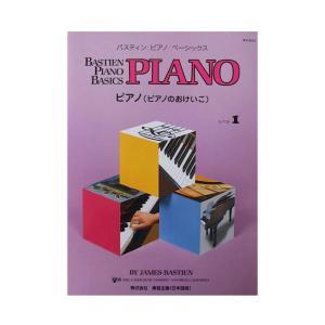 バスティン ピアノ ベーシックス ピアノのおけいこ レベル 1 東音企画 chuya-online
