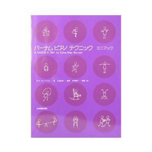 バーナム ピアノテクニック ミニブック 全音楽譜出版社